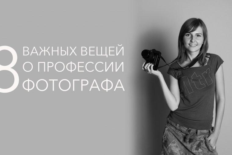 8 важных вещей о профессии фотографа