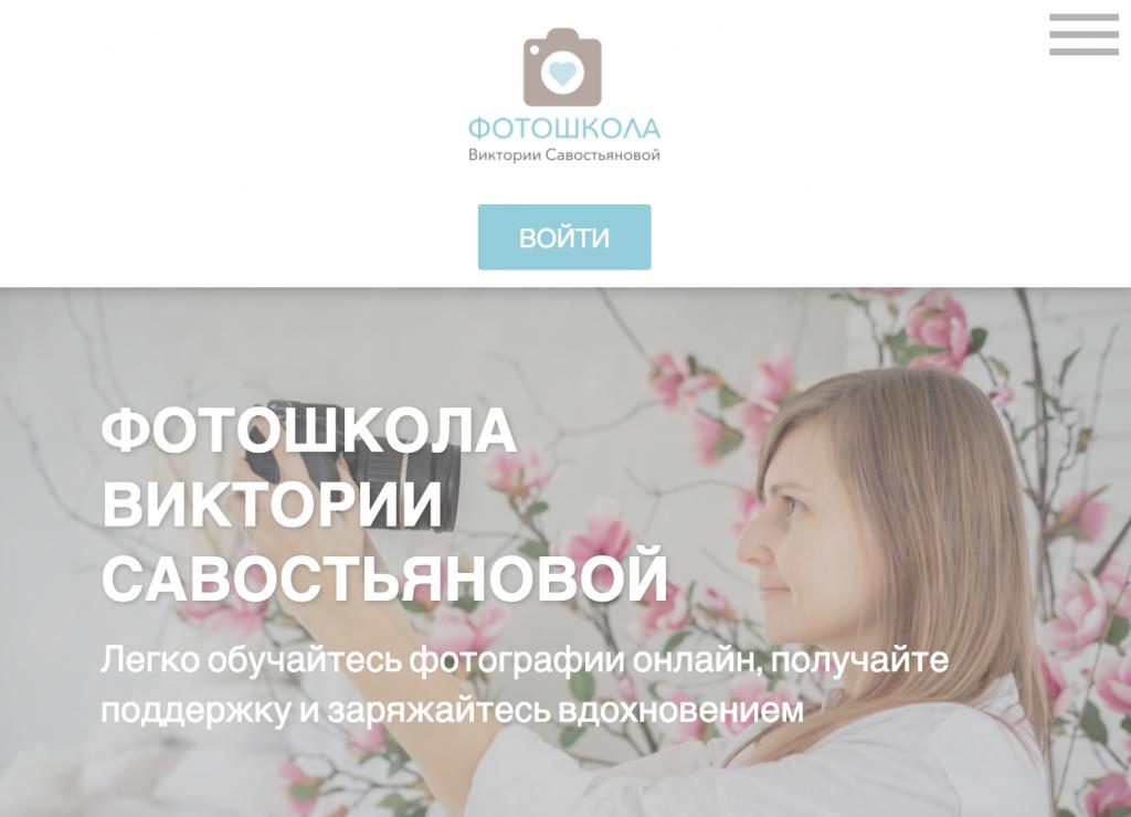 Онлайн фотошкола для начинающих фотографов, фотошкола Виктории Савостьяновой