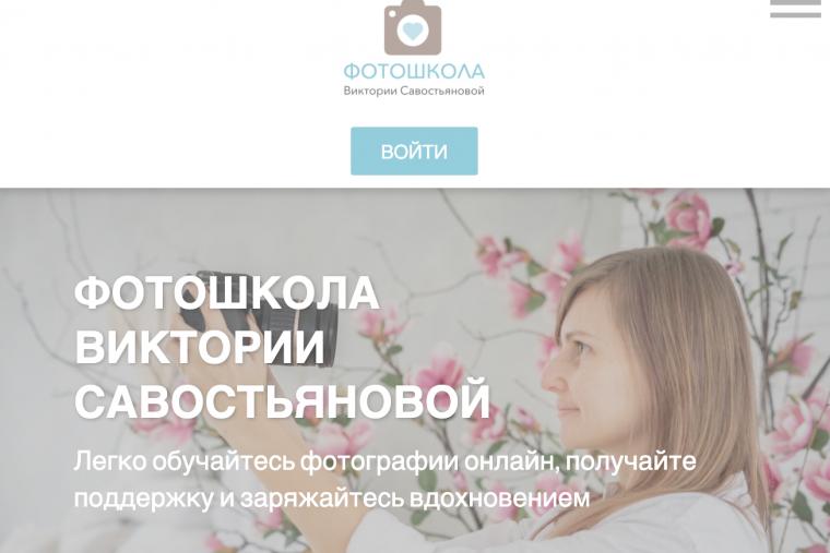 Добро пожаловать в онлайн-фотошколу Виктории Савостьяновой!