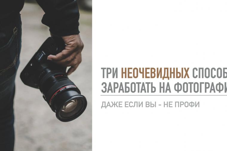 """Бесплатный вебинар """"Как заработать на фотографии"""""""