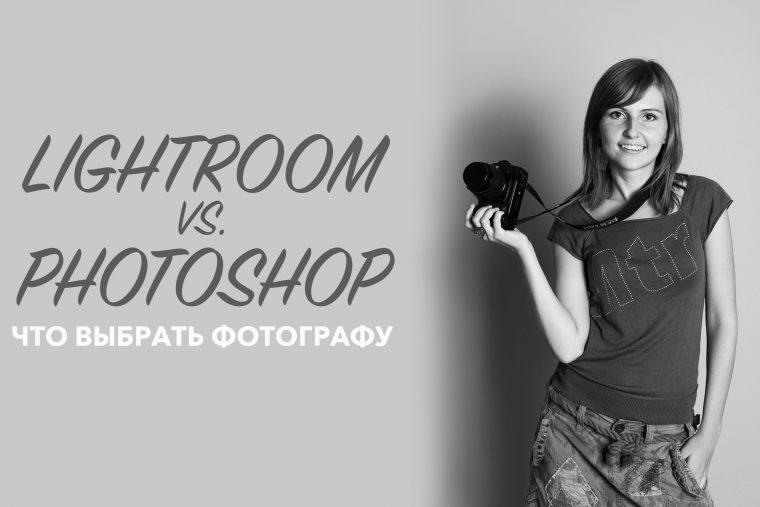 Что лучше для обработки фотографий – Photoshop или Lightroom?
