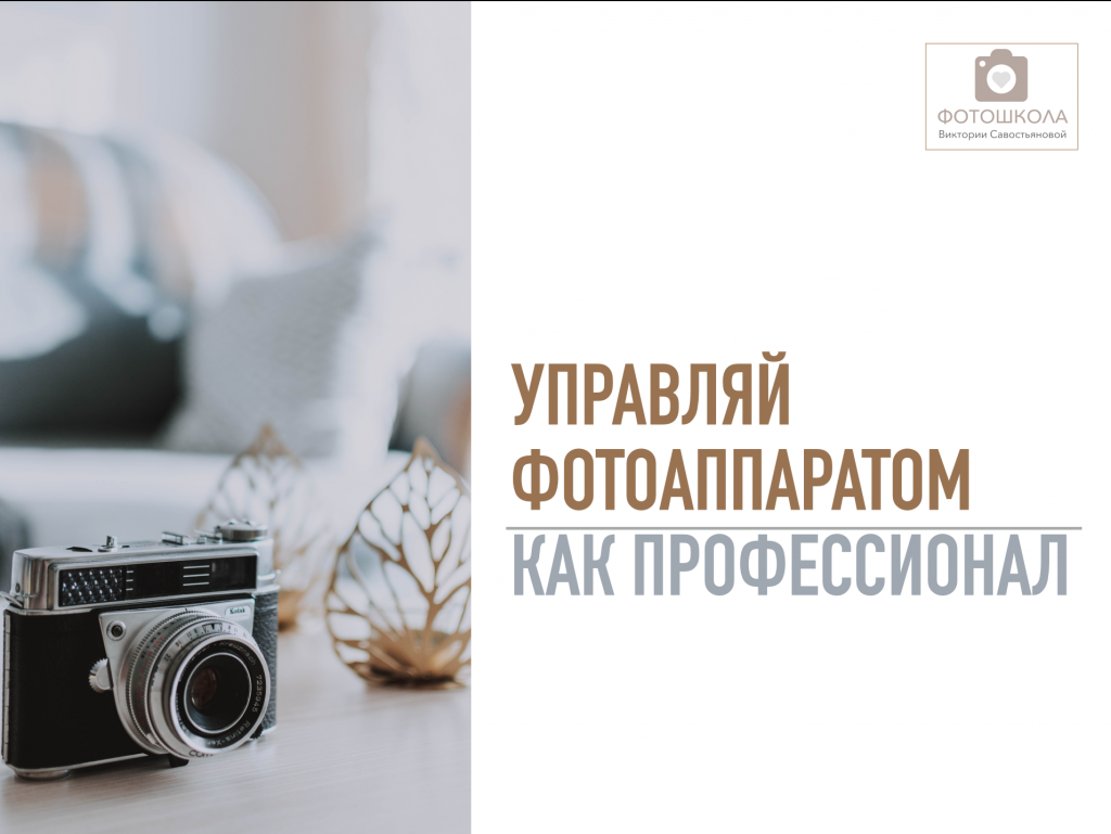 Ручные настройки фотоаппарата простым языком