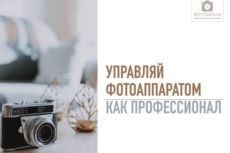 """Набор курсов """"Управляй фотоаппаратом как профессионал"""" – скидка 57%"""