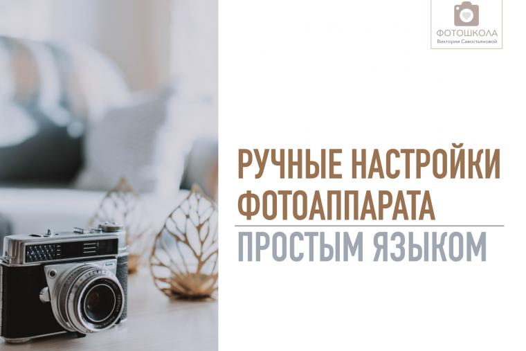 Ручные настройки фотоаппарата простым языком – онлайн-курс