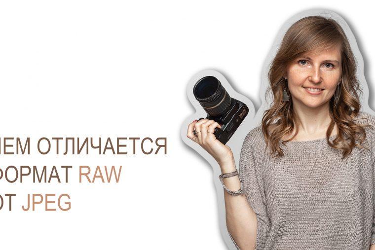 Чем отличается формат RAW от JPEG?